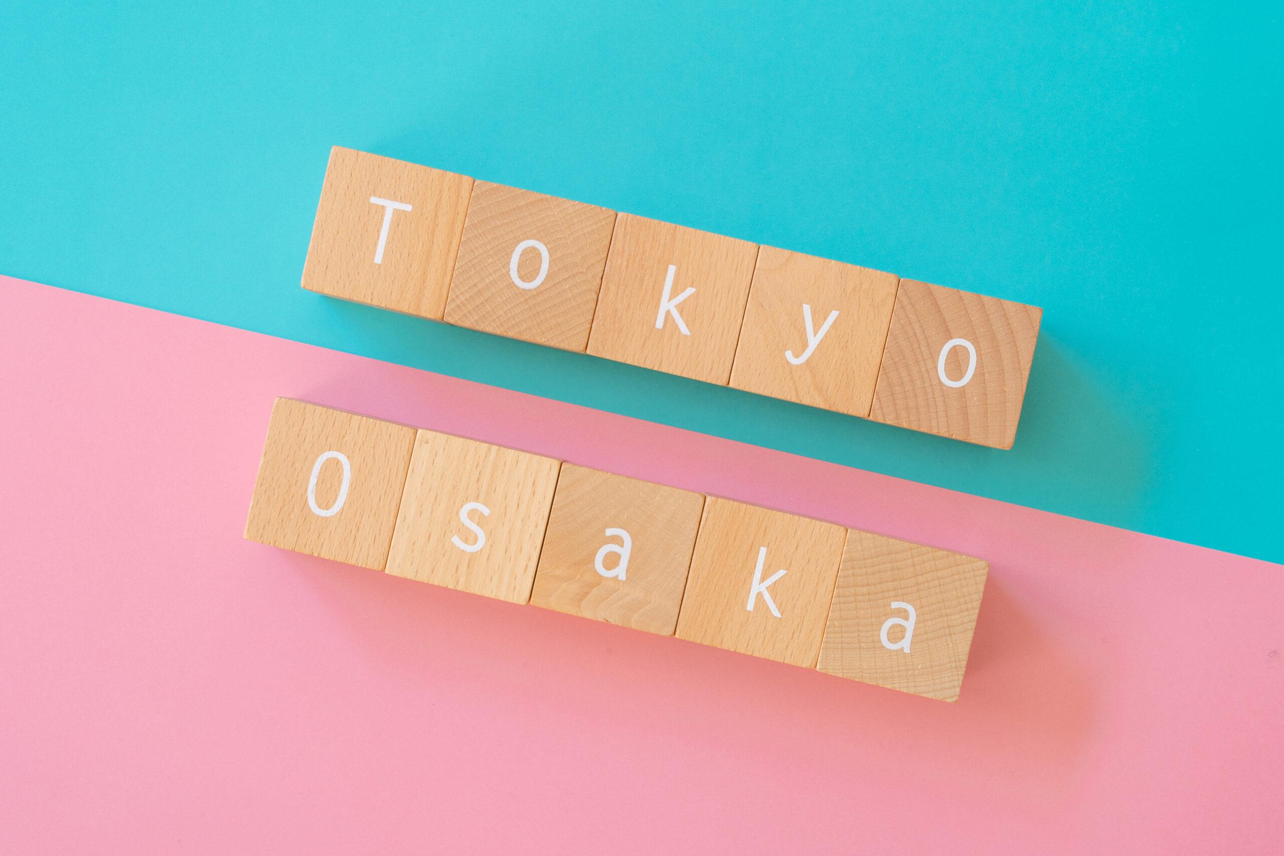 東京と大阪でポン酢の消費量が全然違う!